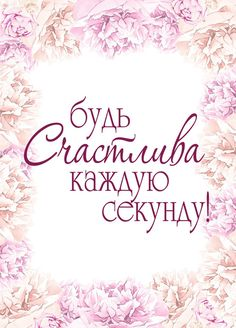 Открытка Happy Birthday Quotes, Painted Signs, Unique Art, Gifts For Mom, Good Morning, Birthday Cards, Funny Quotes, Paper Crafts, Lettering