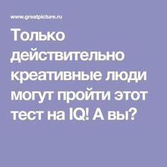 Только действительно креативные люди могут пройти этот тест на IQ! А вы?