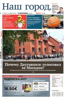 Наш город, Даугавпилс