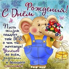 Congratulations, Winnie The Pooh, Happy Birthday, Disney Characters, Cards, Text Posts, Birthday, Happy Aniversary, Happy B Day