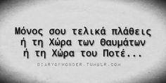 μόνος σου Speak Quotes, Silly Quotes, My Life Quotes, Crush Quotes, Wisdom Quotes, Inspiring Quotes About Life, Inspirational Quotes, Favorite Quotes, Best Quotes