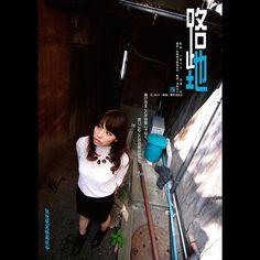 #仮想現実映画社中 -fictional movie image- 「路地」 directed by #六覺千手  日常の風景は非日常へ  非日常の風景はやはり再び日常へ・・・。 俺たちの毎日はまるでいつも映画のようだ。  #artgallery #follow #instaart #art #artwork #japan #contemporaryart #instagramjapan #graphic #digitalart #日本 #芸術 #アート #movieposter #design #graphicart #surrealism #surreal #surrealart #surreal42 #surrealist #非日常 #映画 #路地 #作品撮り