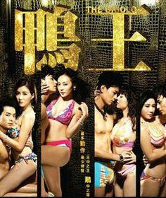 Film The Gigolo (2015) Subtitle Indonesia