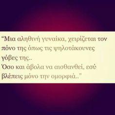 Αυτό ακριβώς! !! Greek Quotes, Thoughts, Feelings, Sayings, Words, Nice, Lyrics, Nice France, Horse