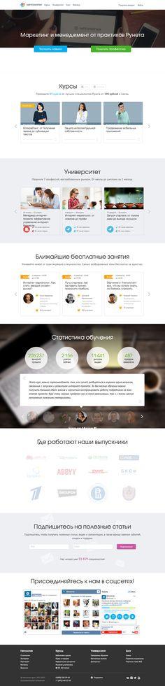 http://netology.ru