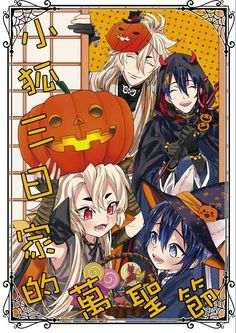 Our children love Halloween. Touken Ranbu Characters, Anime Characters, Touken Ranbu Mikazuki, Anime Halloween, Kurotsuki, Manga Boy, Doujinshi, Anime Love, Akira