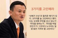 (오광진 중국전문기자) 알리바바 창업자 마윈 회장은 언변이 뛰어나다는 평을 듣습니다. 마윈 어록이 중국 인터넷에서 떠돌기도 합니다. 하지만 정작 알리바바 측은 인터넷 어록 중 적지 않은 부분이 사실과 다르다...