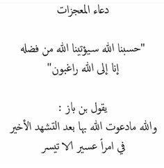 Poem Quotes, Happy Quotes, Words Quotes, Positive Quotes, Arabic Jokes, Funny Arabic Quotes, Islamic Phrases, Islamic Quotes, Islamic Dua