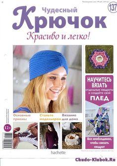 Вязание от а до я с чудо-клубок.ру