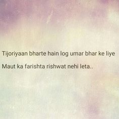 Poetry Quotes, Hindi Quotes, Bollywood Quotes, Beautiful Poetry, Tattoo Quotes, Life Quotes, Letters, Sayings, Words