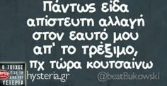 Κουτσαίνωωω Funny Greek Quotes, Funny Picture Quotes, Sarcastic Quotes, Funny Quotes, Speak Quotes, Words Quotes, Life Quotes, Are You Serious, Funny Phrases