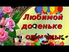 Coffee Music, Happy Birthday Cards, The Creator, Youtube, Sons, Best Flowers, Crafting, Happy Birthday Greeting Cards, Youtubers