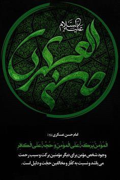 امام حسن عسکری Imam Hasan al-Askari الامام الحسن العسكري