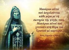 Orthodox Christianity, Faith In God, Christian Faith, Prayers, Believe, Darth Vader, Sayings, Quotes, Fictional Characters
