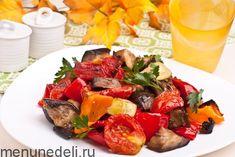 Предлагаем вам рецепт овощей, запеченных в духовке. Если их приготовить таким способом, то они останутся сочными и вкусными. Можно подать как гарнир и как салат