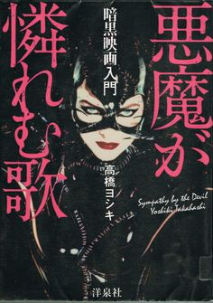 Michelle Pfeiffer as Catwoman in Batman Returns (1992) - foreign poster