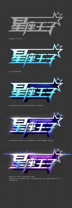 查看《星座王子logo诞生记》原图,原图...