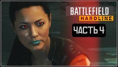 Прохождение Battlefield Hardline #4   Плата по счетам| PS3 Мысля Геймится Battlefield Hardline