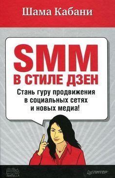 """""""SMM в стиле дзен. Стань гуру продвижения в социальных сетях и новых медиа!"""" Книга 2011 года, что в мире smm почти приговор. Хороших отзывов о ней не слышала, читать не стала."""