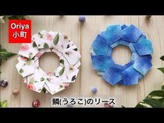 【折り紙】リース「鱗のリース」〜Oriya小町の創作折り紙〜 - YouTube Origami Wreath, Hanukkah, Diy And Crafts, Wreaths, Pillows, Youtube, Flat, Design, Ring