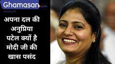 Apna Dal की Anupriya Patel क्यों है Narendra Modi की खास पसंद Political News, Politics