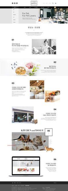 키친앤도그(Kitchen and Dogue) 회사소개 서브 페이지 Website Layout, Web Layout, Layout Design, Web Design, Site Design, Portfolio Layout, Ui Web, Editorial Design, Design Inspiration