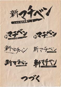 NHK 土曜ドラマ「新マチベン 〜オトナの出番〜」タイトルロゴ(2007年)※不採用案含む