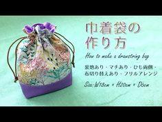 DIY 巾着袋の作り方~裏地あり・マチあり・布切り替えあり・フリルアレンジ~How to make a drawstring bag|Hoshimachi - YouTube