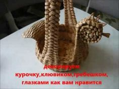 пасхальная курочка Paper Weaving, Weaving Art, Paper Video, Recycled Magazines, Old Newspaper, Paper Basket, Basket Weaving, Paper Art, Wicker