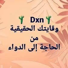 عرب د ان اكس Arabdxn استهلك منتجاتك مجانا مع Dxn Home Decor Decals Slg