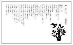 「宮沢賢治 雨ニモマケズ 全文」の検索結果 - Yahoo!検索(画像)
