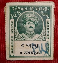 INDIAN PRIENCELY STATES STAMP MORVEE STATE 8 ANNAS PORTRAIT ISSUE DARK GREEN COLOR