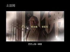 百年虛雲 第1集(高清) 【共20集】 - YouTube