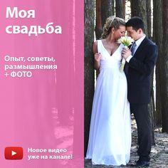 Новое видео уже на канале! А вы что думаете о свадьбах?)) #lizaonair #wedding #dress #beautyblogger #novk