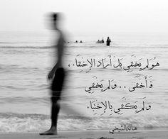 الاختفاء\الاختباء -hidden\disappear