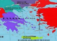 Η Ελλάδα θέλουν να περιοριστεί σε μία έκταση από τον Όλυμπο μέχρι Πελοπόννησο και τα νησιά του Αιγαίου