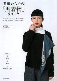 Black Kimono Remake Dress, Japanese Craft Book, Easy Sewing Upcycling Women Clothing, Junko Matsushita, Eco Shirt, Pants, Skirt, Vest, JapanLovelyCrafts