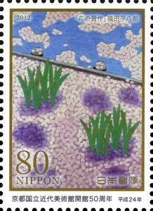 """Study of Fallen Blossoms"" by Fukuda Heihachiro"