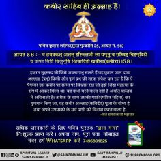 the Holy Quran proves that Allah is God Kabir. Surat-Furqani no. 25 Ayat 52 Kabir is the absolute Lord and Kabir stands firm for Allah. For more information, see Sadhana TV from pm Allah Quotes, Quran Quotes, Islamic Quotes, Muslim Quotes, Ramadan Tips, Ramadan Activities, Believe In God Quotes, Quotes About God, Ramzan Mubarak Image