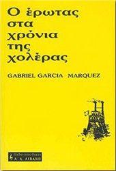 Ο ΕΡΩΤΑΣ ΣΤΑ ΧΡΟΝΙΑ ΤΗΣ ΧΟΛΕΡΑΣ Gabriel Garcia Marquez, Writers And Poets, Readers Digest, Literature Books, Book Writer, I Wish I Had, Lus, My Books, Therapy