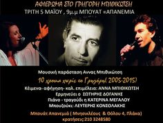 a tribute to Grigoris Bithikotsis with Anna Bithikotsi