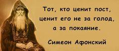 Монах Симеон Афонский — Православные цитаты — православная социальная сеть Елицы