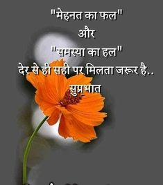 Latest Hindi Quotes on Life Good Morning Quotes Friendship, Inspirational Good Morning Messages, Good Morning Friends Quotes, Motivational Good Morning Quotes, Good Morning Beautiful Quotes, Good Morning Beautiful Flowers, Good Morning Inspiration, Hindi Good Morning Quotes, Hindi Quotes On Life