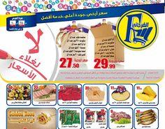 عروض الفرجانى هايبر ماركت 25 يناير حتى 10 فبراير 2016 لا لغلاء الأسعار