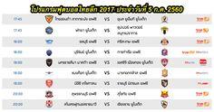 โปรแกรมฟุตบอลไทยลีก 2017 ประจำวันที่ 5 ก.ค. 2560