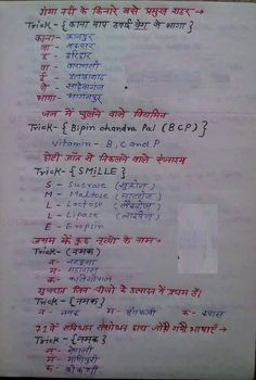 General Knowledge Book, Gernal Knowledge, Knowledge Quotes, Rainbow Learning, Ias Study Material, Learn Hindi, Biology Lessons, Teaching Geography, Study Techniques