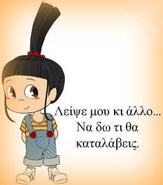 Greek Quotes, Romantic Quotes, True Words, Minions, Erotic, Haha, Funny Quotes, Jokes, Inspirational Quotes
