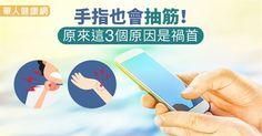 手指也會抽筋!原來這3個原因是禍首 | 復健治療 | 骨科 | 健康新知 | 華人健康網