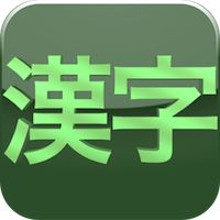 Learn Chinese, Save the Earth. Hanzi Warrior is a language adventure game for learning Bopomofo (Zhùyīn fúhào), Pinyin, Traditional and Simplified Mandarin words and characters.