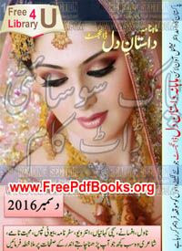 Dastan-e-Dil Digest December 2016 Free Download in PDF. Dastan-e-Dil Digest December 2016 ebook Read online in PDF. Dastan-e-Dil Magazine December 2016.